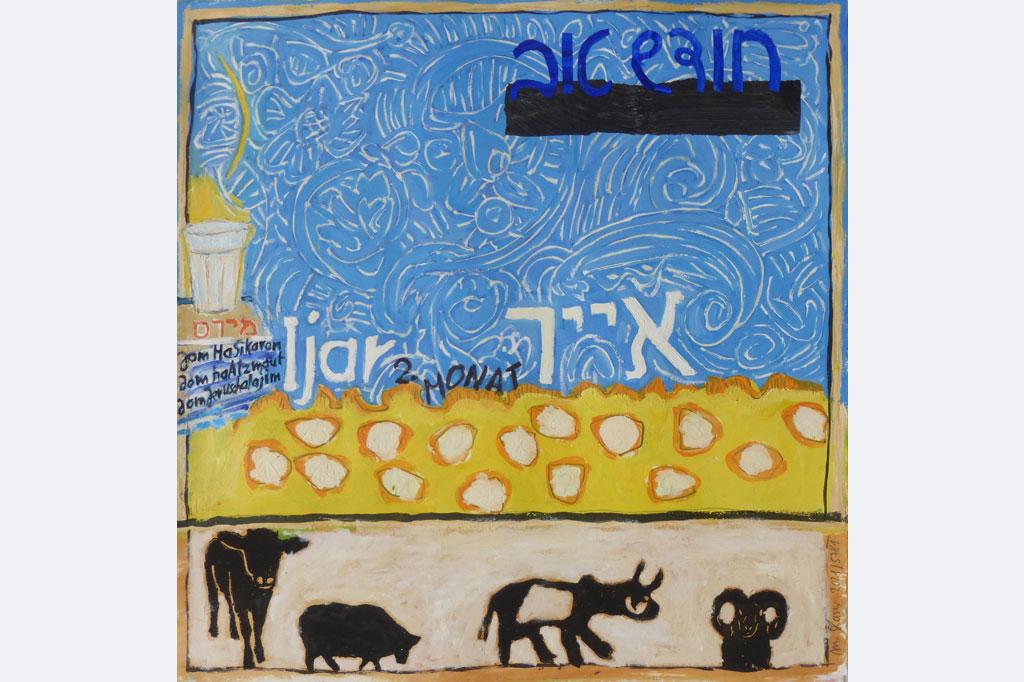 Marlis Glaser, CHODESCH TOW-Gruß Nr. 11- 5781: zur Begrüßung des Neumondes des Monats Ijar